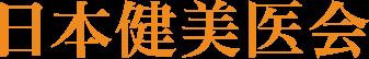 日本健美医会