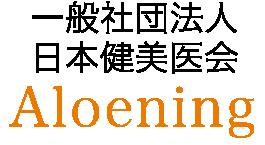 the Aloening【上島美穂】