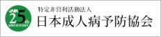 特定非営利活動法人 日本成人病予防協会